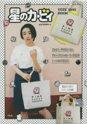 星のカービィ TOTE BAG BOOK