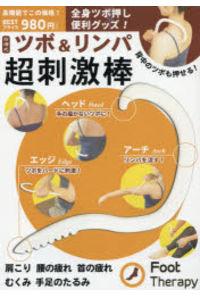 台湾式ツボ&リンパ超刺激棒