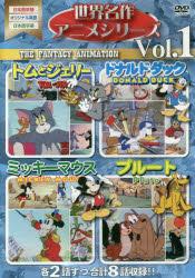 DVD 世界名作アニメシリーズ   1