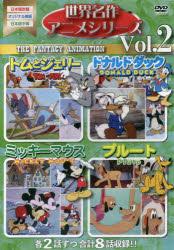 DVD 世界名作アニメシリーズ   2