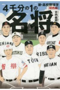 4千分の1の名将 新・高校野球学〈関西編〉
