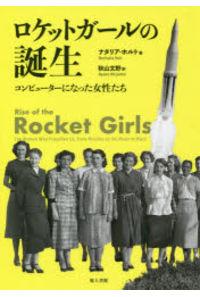 ロケットガールの誕生 コンピューターになった女性たち