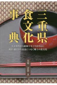 三重県食文化事典 大正時代から昭和十年ごろを中心に現在・過去から未来につなぐ郷土の食文化