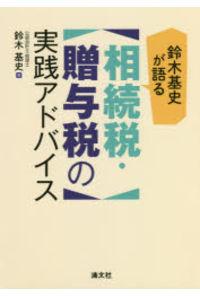 鈴木基史が語る相続税・贈与税の実践アドバイス