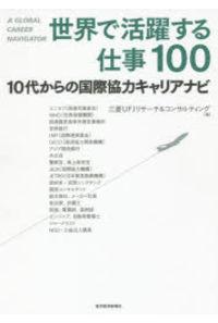 世界で活躍する仕事100 10代からの国際協力キャリアナビ