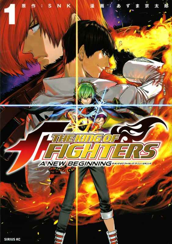 THE KING OF FIGHTERS A NEW BEGINNING 1