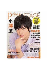Prince of STAGE 話題のミュージカル&2・5次元舞台を徹底特集! Vol.4