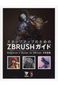ステップアップのためのZBRUSHガイド Beginner's Guide to ZBrush日本語版
