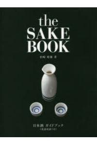 日本酒ガイドブック 英語対訳つき