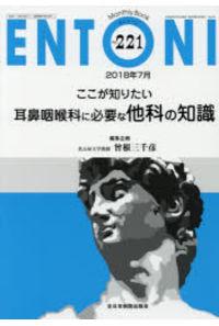 ENTONI Monthly Book No.221(2018年7月)