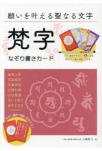 梵字なぞり書きカード