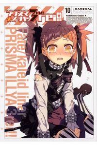 プリズマ☆イリヤ3rei!! Fate/kaleid liner 10
