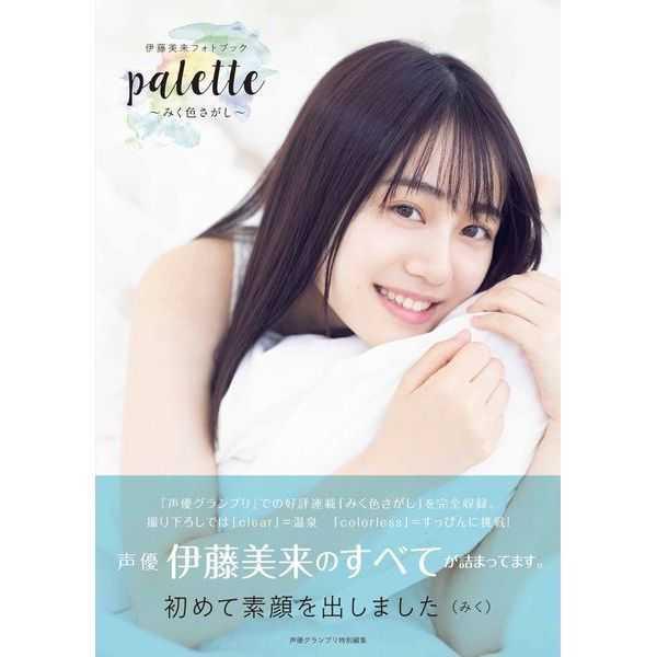 palette~みく色さがし~ 伊藤美来フォトブック