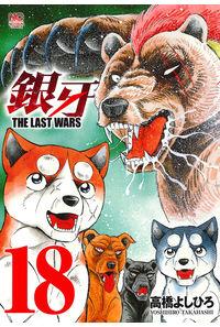 銀牙 THE LAST WARS  18