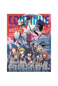 コンティニュー Vol.54