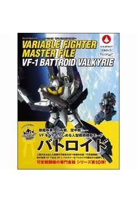ヴァリアブルファイター・マスターファイルVF-1バトロイドバルキリー U.N.SPACY 天翔る巨人