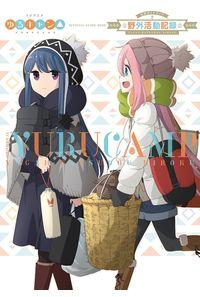 TVアニメゆるキャン△ 公式ガイドブック