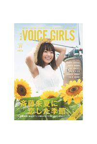 B.L.T.VOICE GIRLS VOL.35