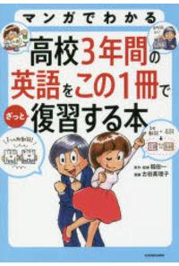 マンガでわかる高校3年間の英語をこの1冊でざっと復習する本