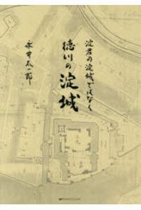 淀君の淀城ではなく徳川の淀城