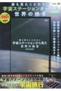 DVD BOOK 宇宙ステーションから見