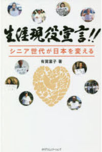 生涯現役宣言!! シニア世代が日本を変える