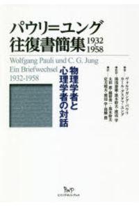 パウリ=ユング往復書簡集1932-1958 物理学者と心理学者の対話