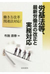労基法等、最新労働法の改正と実務対応
