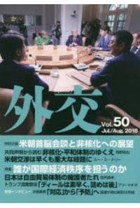 外交 Vol.50