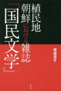 植民地・朝鮮における雑誌『国民文学』