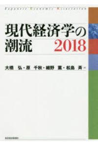 現代経済学の潮流 2018