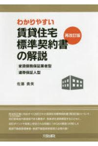 わかりやすい賃貸住宅標準契約書〈再改訂版〉の解説 家賃債務保証業者型・連帯保証人型