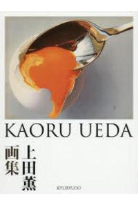上田薫画集