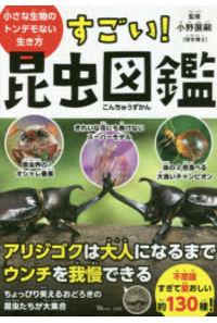 すごい!昆虫図鑑 小さな生物のトンデモない生き方