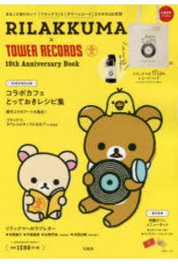 リラックマ×タワーレコード10thAnn