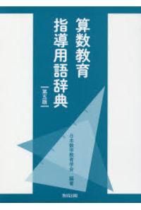 算数教育指導用語辞典