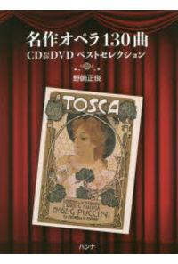 名作オペラ130曲CD&DVDベストセレクション
