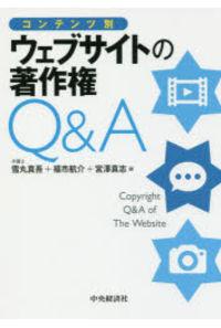 コンテンツ別ウェブサイトの著作権Q&A