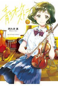 青のオーケストラ   4
