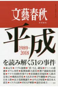 平成を読み解く51の事件 1989~2018