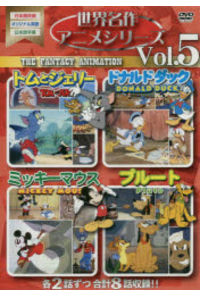DVD 世界名作アニメシリーズ   5