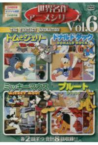 DVD 世界名作アニメシリーズ   6