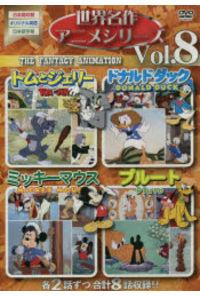 DVD 世界名作アニメシリーズ   8