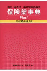 保険薬事典Plus+ 薬効別薬価基準 平成30年8月版 適応・用法付