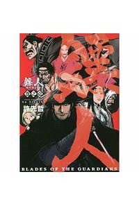 【ヒョウ】人 BLADES OF THE GUARDIANS 巻之1