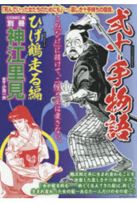 弐十手物語 ひげ鶴走る編