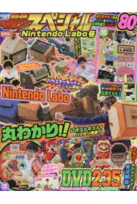別冊てれびげーむマガジンスペシャル Nintendo Labo号