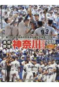 高校野球神奈川グラフ 第100回全国高校野球選手権神奈川大会 2018