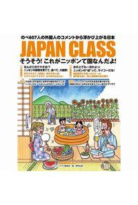 JAPAN CLASS そうそう!これがニッポンて国なんだよ! のべ607人の外国人のコメントから浮かび上がる日本
