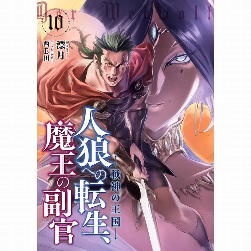人狼への転生、魔王の副官 10